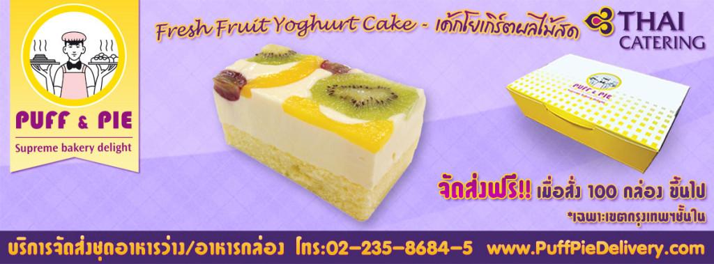 เค้กโยเกิร์ตผลไม้สด (Fresh Fruit Yoghurt Cake)