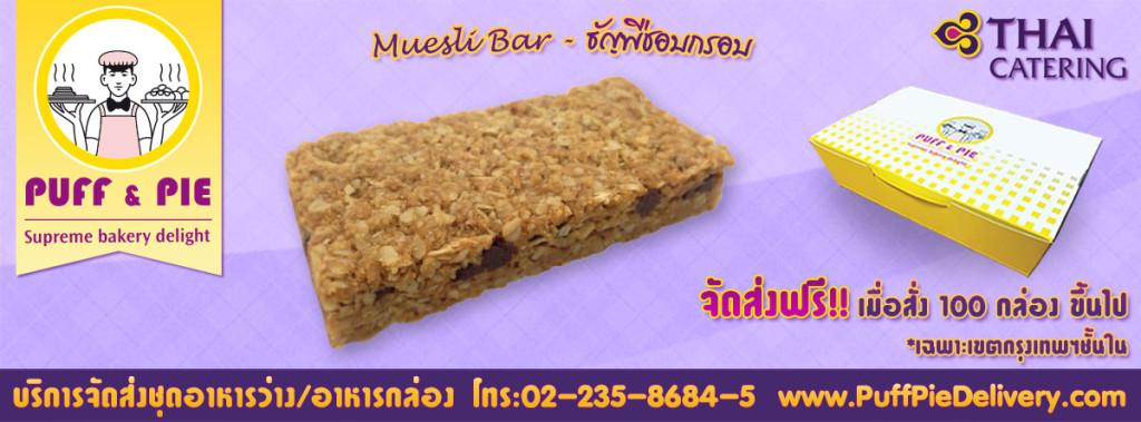 ธัญพืชอบกรอบ (Muesli Bar)